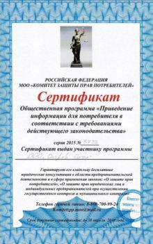 сертификат стоматологической клиники