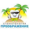 """Стоматологическая клинка в Сочи """"Преображение"""""""